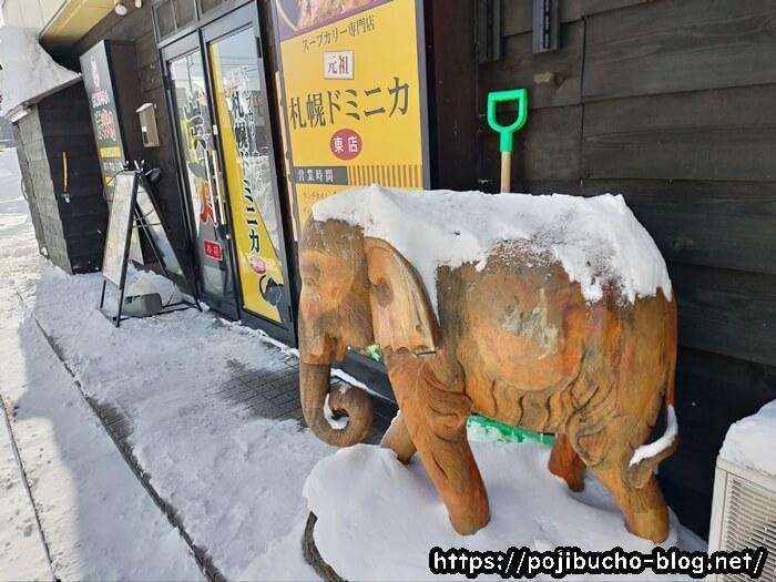 元祖札幌ドミニカの象さんの画像