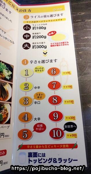元祖札幌ドミニカ東店のライスの量と辛さのメニュー