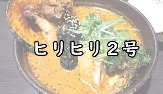 ヒリヒリ2号のグルメレポとアクセス・営業時間の情報まとめ【札幌スープカレー】