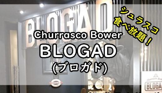 Churrasco Bower BLOGAD(ブロガド)のグルメレポとアクセス・営業時間の情報まとめ【札幌シュラスコ食べ放題】