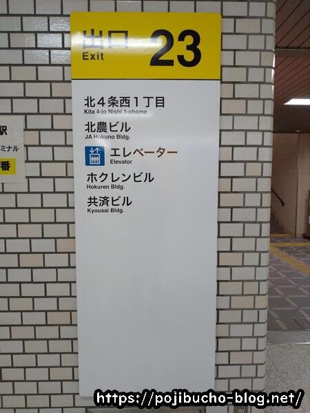 札幌駅の23番出口
