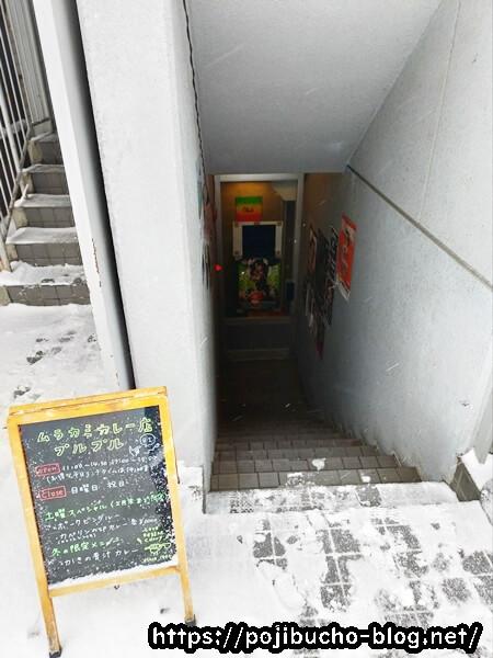 村上カレー店プルプルの前にある階段