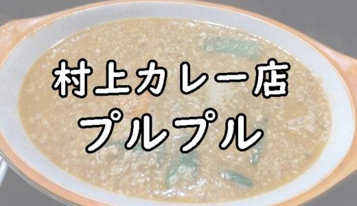 村上カレー店プルプルのグルメレポとアクセス・営業時間の情報まとめ【札幌スープカレー】