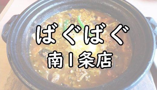 ばぐばぐ 南1条店のグルメレポとアクセス・営業時間の情報まとめ【札幌スープカレー】