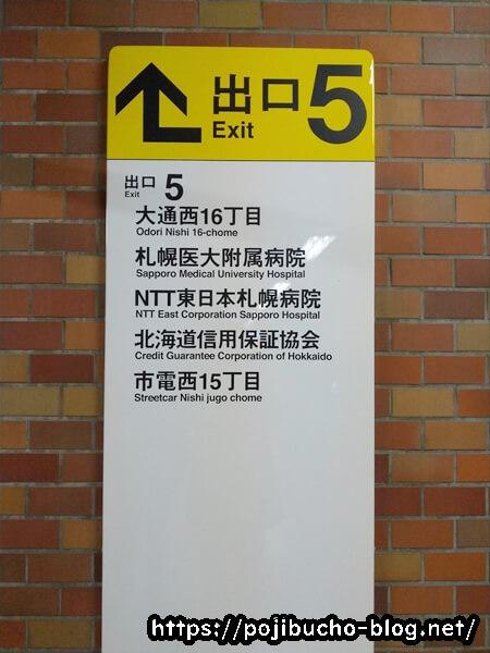 西18丁目駅の出口5