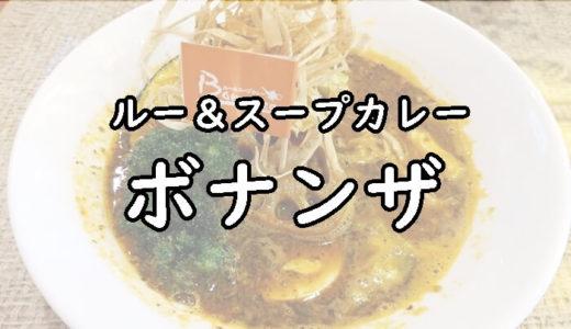 ルー&スープカレー ボナンザのグルメレポとアクセス・営業時間の情報まとめ【札幌スープカレー】