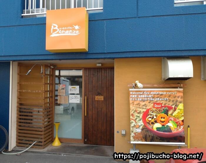 ルー&スープカレー ボナンザの入口の画像