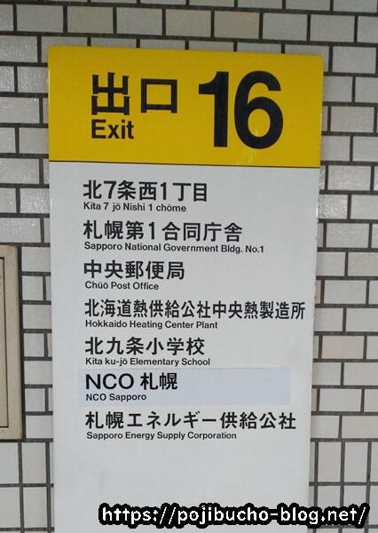 札幌駅の16番出口の画像