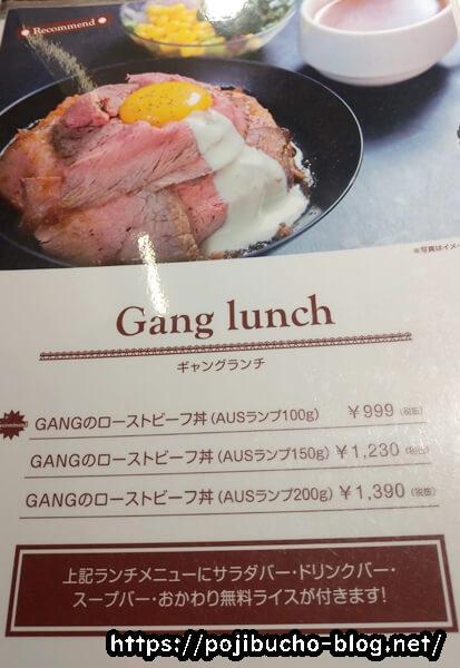 ミートギャングのローストビーフ丼メニュー