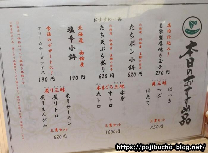 函太郎小樽店のおすすめメニューの表側