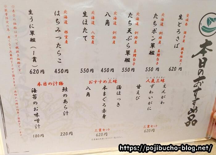 函太郎小樽店のおすすめメニューの裏側