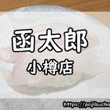 函太郎のアイキャッチ画像