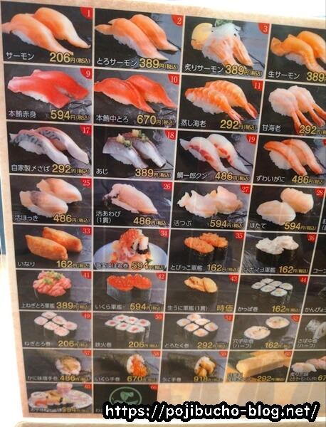 函太郎小樽店の寿司メニューの左側
