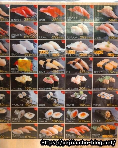 函太郎小樽店の寿司メニューの右側
