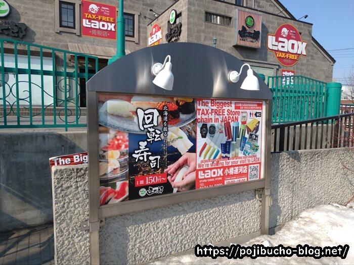 函太郎小樽店の看板