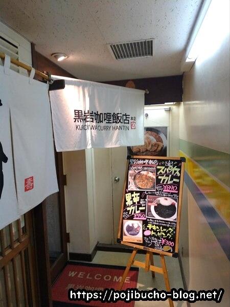 黒岩カリー飯店の入口の画像