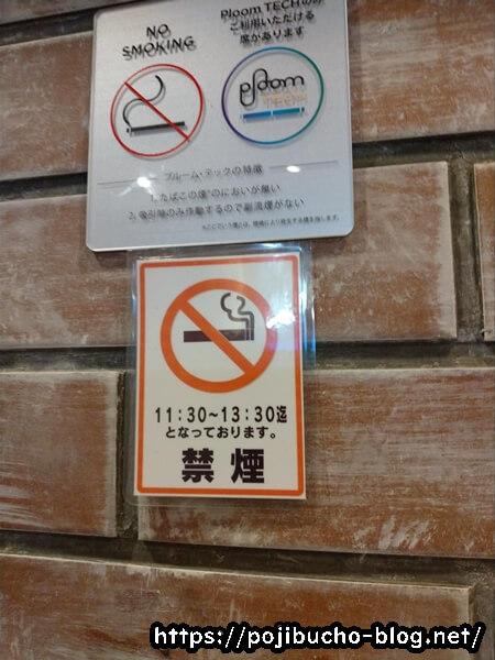 黒岩カリー飯店の禁煙についての案内の画像