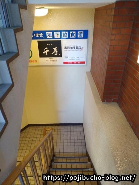 黒岩カリー飯店に向かう階段の画像
