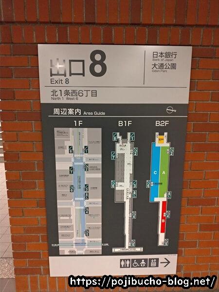 北1条地下駐車場の出口8の画像