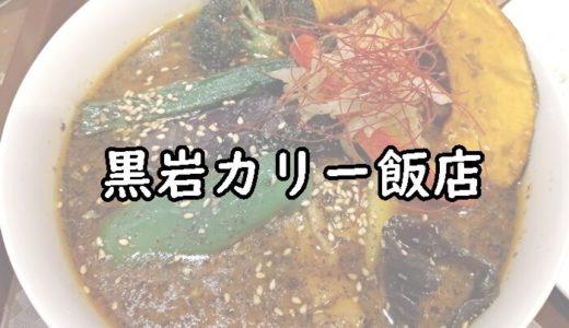 黒岩カリー飯店のグルメレポとアクセス・営業時間の情報まとめ【札幌スープカレー】