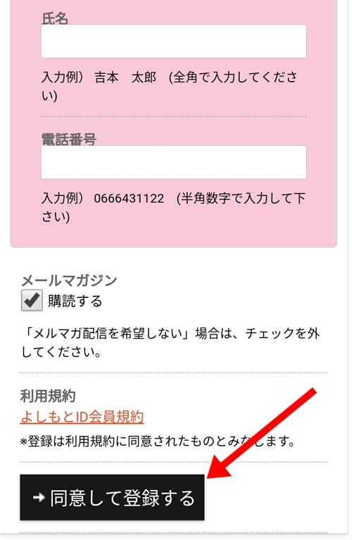 シルクハットの登録方法