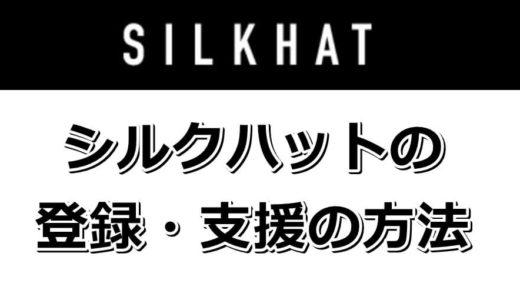 クラウドファンディング『SILKHAT(シルクハット)』の登録・支援方法を写真付きで解説!