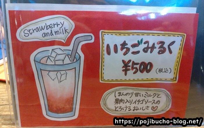 suage3のいちごミルクの画像