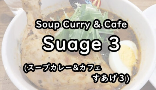 suage3(すあげ3)のグルメレポとアクセス・営業時間の情報まとめ【札幌スープカレー】