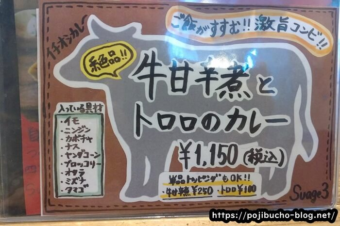 suage3の牛甘辛煮カレーのメニューの画像