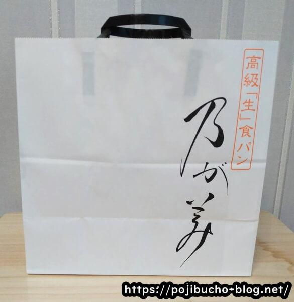 乃ヶ美の紙袋