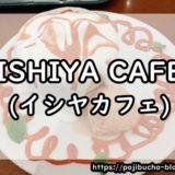 イシヤカフェのアイキャッチ画像