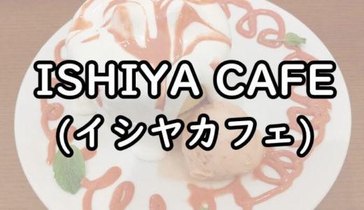 ISHIYA CAFE(イシヤカフェ)のグルメレポとアクセス・営業時間の情報まとめ