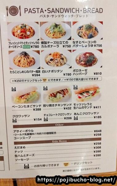 イシヤカフェのパスタと軽食メニュー