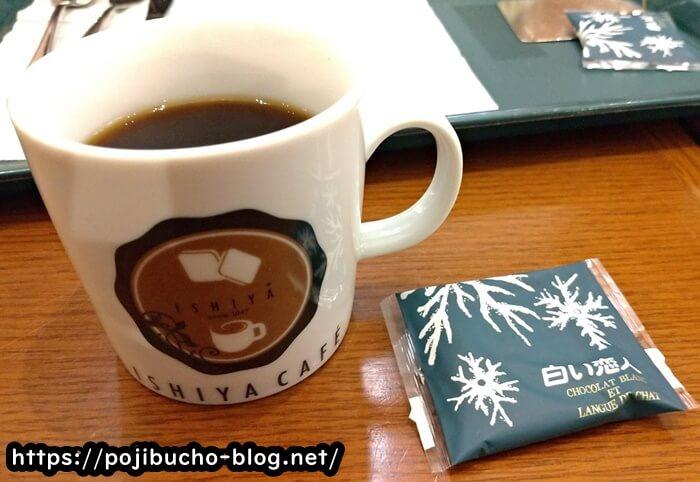 イシヤカフェのブレンドコーヒー