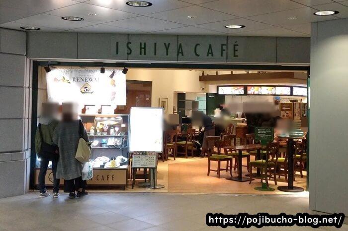 イシヤカフェの入口