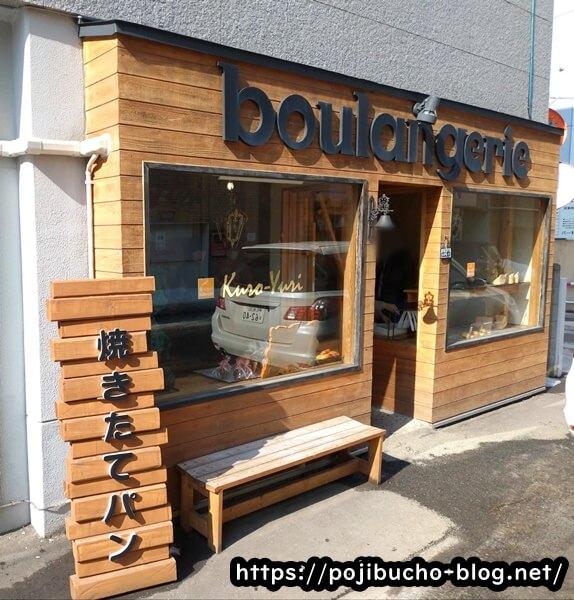 ブーランジェリー クロユリ(boulangerie Kuroyuri)の外観
