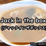 ジャックインザボックスのアイキャッチ画像