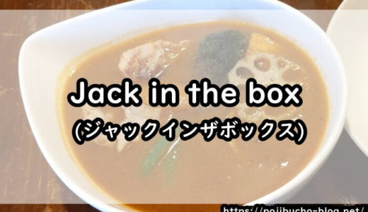Jack in the box(ジャックインザボックス)のグルメレポとアクセス・営業時間の情報まとめ【札幌スープカレー】