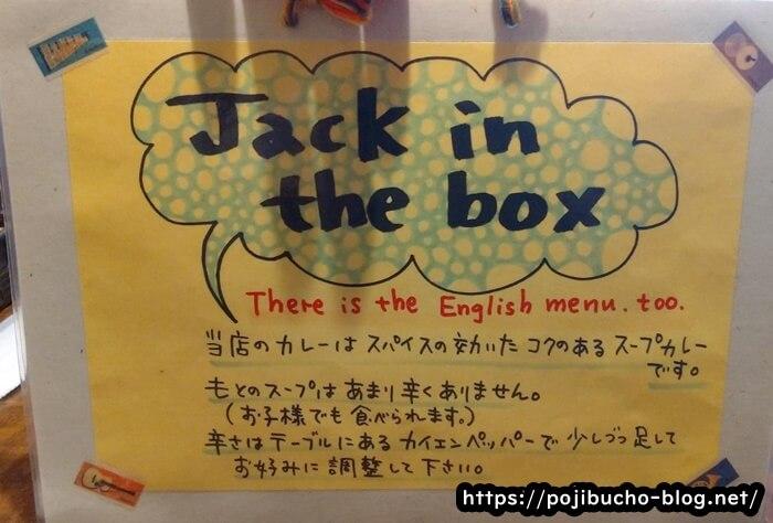 ジャックインザボックスのメニューの表紙