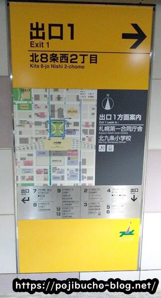 札幌駅地下街の1番出口