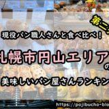 円山エリア食べ比べのアイキャッチ画像