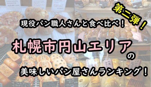 【札幌市円山エリア 人気のパン屋ランキング】現役パン職人さんと食べ歩きしてわかった美味しいお店を紹介!