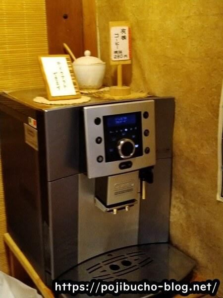円麦の有機コーヒー