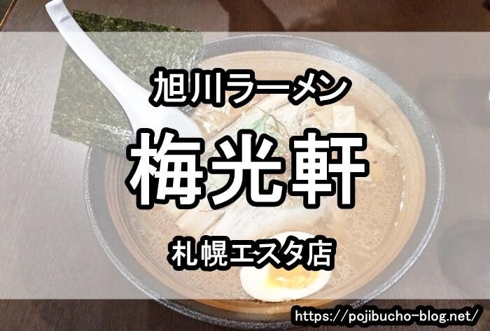 梅光軒札幌エスタ店のアイキャッチ画像