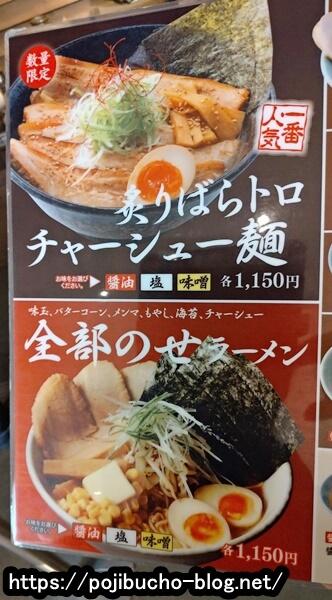 梅光軒札幌エスタ店の炙りばらトロチャーシュー麵と全部のせラーメンのメニューの画像