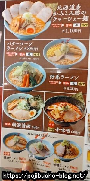 梅光軒札幌エスタ店のその他のラーメンのメニューの画像