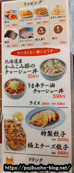 梅光軒札幌エスタ店のサイドメニューの画像