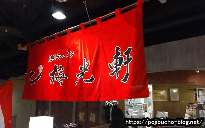 梅光軒札幌エスタ店の入口の画像