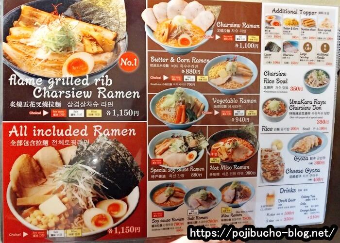 梅光軒札幌エスタ店の英語メニューの画像