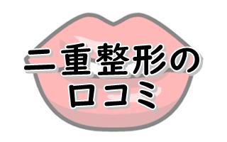 札幌で二重整形(埋没法)ができるクリニックの口コミを集めてみました